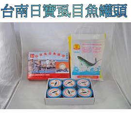 台南日寶 ~ 虱目魚罐頭 ^(6罐 盒^)