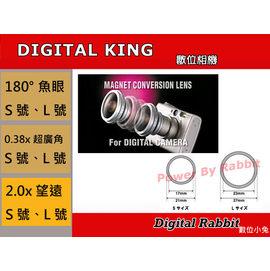 數位小兔 Digital King 日本製 180度 魚眼鏡頭 廣角鏡頭 CANON S95 S90 130is 100is 95is 990is lx3 lx5