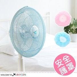 寶寶安全保護網/電風扇/防塵罩/風扇罩(粉紅/藍色)不挑色【HH婦幼館】