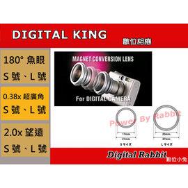 數位小兔 Digital King 日本製0.38X 0.38 超廣角鏡頭 SONY WX5 W380 W350 W320 WX1 W190 W230 W270 W300