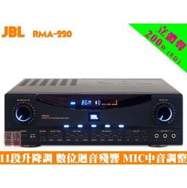 【JBL RMA-220】升降KEY REVERB ECHO卡拉OK擴大機《還享6期0利率》