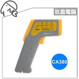 【玖盈-測量儀器】紅外線測溫儀 CA380 電子溫度計 測溫計 溫度測量 可換攝氏 華氏 LCD螢幕顯示 測溫槍 測溫儀 溫度槍 紅外線