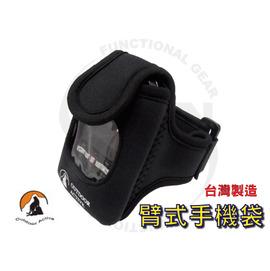 台製 OA 可調臂式手機袋(黏扣式 可放MP3 Iphone)-5色可選 路跑 跑步 騎自行車 爬山 旅行用