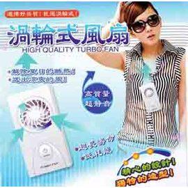 今夏超夯清爽超靜音 隨身渦輪冷風扇◇/cooling you 隨身涼風扇手持迷你電風扇
