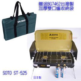 SOTO ST-525戶外瓦斯雙口爐(卡式瓦斯) 日本製造,送導熱棒 顏色:芥末黃