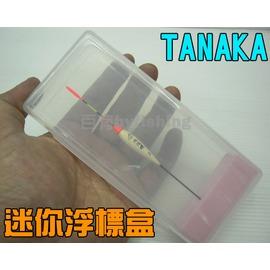 ◎百有釣具◎TANAKA 迷你浮標盒(大)~ 保護心愛的浮標