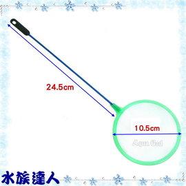 【水族達人】《超細目圓形撈魚網10.5cm》可過濾豐年蝦苗,撈懸浮物!