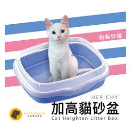 ~La Vi Dream~HER CHY加高貓便盆^(H921^)貓砂盆~附貓砂鏟