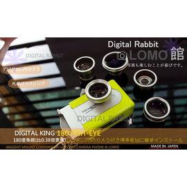 數位小兔 Digital King 0.38X 0.38 超廣角鏡頭 手機相機 VQ1015 R2 ENTRY FDC01 5000T SQ30m VQ5090
