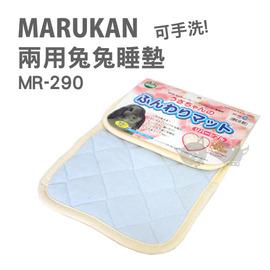 ~ Marukan~可手洗兩用兔兔睡墊MR~290 保暖舒適