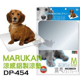 ~ Marukan~涼感高存度鋁製涼墊DP~454^(M^)中小型犬