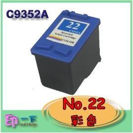 ~印一下~HP~C9352A~~No.22~ 彩色 環保墨水匣 墨盒  印表機HP 136