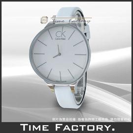 ~時間工廠~ 正品 CK Calvin Klein 大錶面弧形 腕錶 K2B23101