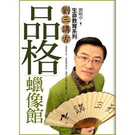 品格蠟像館──劉三講古生命教育系列