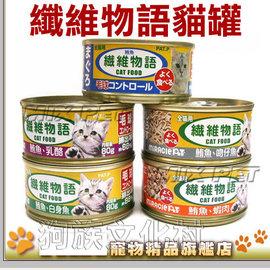 ~~一箱共24罐裝.混搭出貨~纖維物語貓罐  再享 0利率