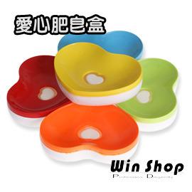 【winshop】心型/愛心肥皂盒/香皂/肥皂盤,雙層設計超實用,情人情侶一般贈品禮品/畢業禮物最適用
