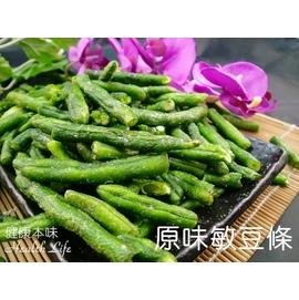 ~健康本味~天然蔬果脆片系列~原味敏豆條大包裝1kg ^~TW00013^~