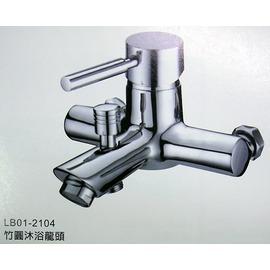 [奇寧寶kilinpo] 巴比倫龍頭系列/LB01-2104/竹圓沐浴龍頭