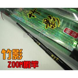 ◎百有釣具◎竹影ZOOM蝦竿 多種尺寸限量供應 5-6