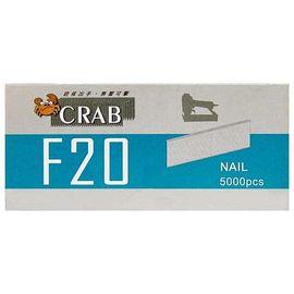 銓保工業針F20釘槍專用T型釘針