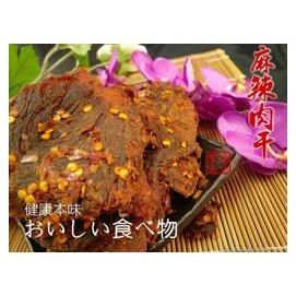健康本味 蜜汁豬肉乾 原味 辣味 小包裝150g ^~TW00282^~