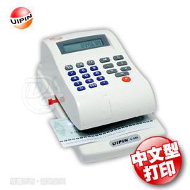 ~一打就通~UIPIN 光電投影微電腦數字支票機 U~588~ 中文型