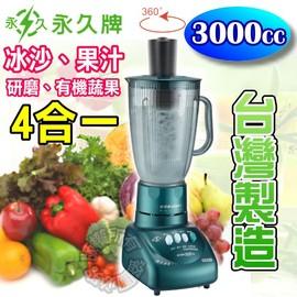 永久牌多功能3000cc冰沙強力營業用果汁調理機 果汁機 YK-360 冰沙機