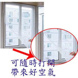 簡易防蚊紗窗~可剪可接,適用任何窗戶!◇/DIY自黏型魔鬼氈防蚊紗窗/DIY防蚊自黏型紗窗