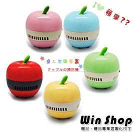 【winshop】☆2個免運送到家☆超Q蘋果造型吸塵器/apple吸塵器/桌上型吸塵器,超可愛蘋果造型,筆電鍵盤書桌的清潔小幫手,最佳贈禮品