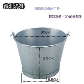 鐵油漆桶、水桶★刷油漆必備的好幫手★多種用途 輕巧方便