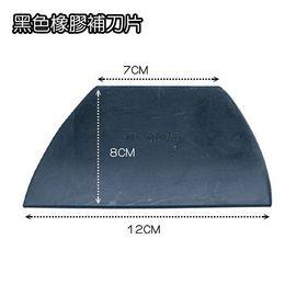 黑色橡膠補刀片、漆杯★披土修補用★台灣製造 品質保證