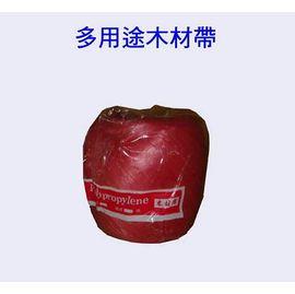紅色多用途尼龍繩/木材帶★包裝的好幫手