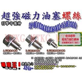超強力磁石螺絲 磁力螺絲【機車齒輪油專用】山葉YAMAHA、台鈴SUZUKI、光陽KYMCO、三陽SYM