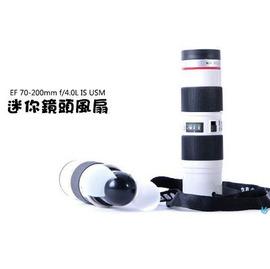 創意佳能鏡頭迷你風扇70-200mm /創意相機鏡頭迷你風扇