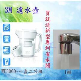 【淨水工廠】《免運費》3M WP3000/WP-3000 即淨長效濾心/即淨長效濾水壺...1壺+2濾心(專案限量版)