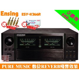 ~ENSING ESY~K366R~燕聲電子  迴音REVERB高解析音質~還享6期0利率