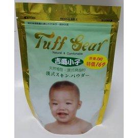 吉爾小子- 漢式嬰兒爽身粉補充包
