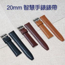 【真皮錶帶】20mm Samsung Gear S2 Classic/Moto 360 2 智慧手錶專用錶帶/手錶腕帶用/帶經典扣式錶環/替換式