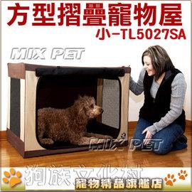 ~美國PET GEAR.方型舒適摺疊寵物屋~小~TL5027SA~ 13kg 的寵物.方便