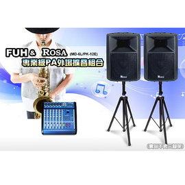 FUH  ROSA 外場擴音組MD~6L PK~12E,6軌混音 USB SD卡 12吋喇