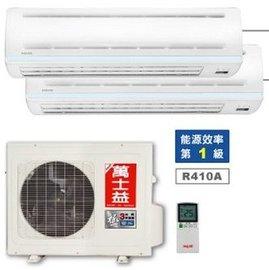 超級商店……MAXE萬士益 一級能耗變頻冷專一對二分離式冷氣 ^(RA~250DCE^~2