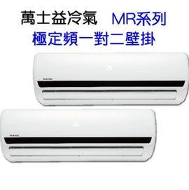 超級商店……MAXE萬士益 4坪一對二定頻分離式冷氣^(RA~208GS^~2 MA2~8