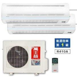 超級商店……MAXE萬士益一級能耗變頻冷暖一對二分離式冷氣 ^(RA~250DHE^~2