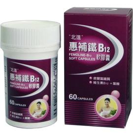 北進~惠補鐵B12~軟膠囊^(豐富鐵質 B群 葉酸 血紅素^)^~60粒 ~產地美國~免