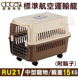 ~好宅屋~外出籠 提籠 旅行籠 貓籠 狗籠 籠子 寵物籠^( 623  附飲水器 ^) ^