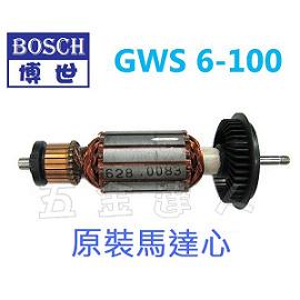 ~~ ~~ BOSCH 博世 GWS 6~100  馬達心 4英吋 平面砂輪機 砂磨機