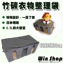 【winshop】日本暢銷竹碳65L衣物收納袋/環保收納袋,竹碳材質,大容量好收納,特殊設計方便整理,一般禮贈品最適合