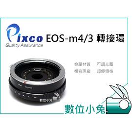 小兔 轉接環 Canon EOS EF 鏡頭 轉 M4 3 M43 M 4 3 可調光圈