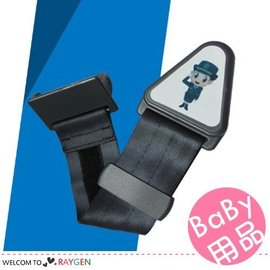 兒童安全帶固定器/汽車安全帶調整器/兒童防護帶(後座要繫安全帶)【HH婦幼館】