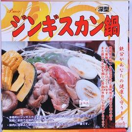 1720-0122成吉思汗烤肉鑄鐵鍋 鑄鐵烤盤 韓國烤肉 燒烤好用